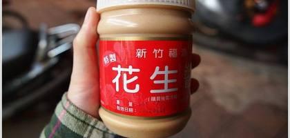 【新竹】簡單幸福的美味,福源花生醬。