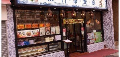 【澳門】澳門茶餐廳