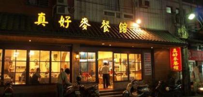 【泰山】好麥餃子館