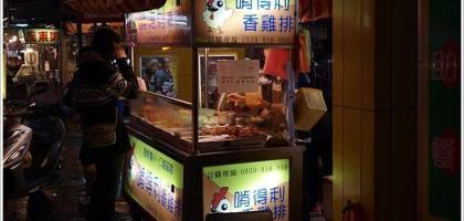 【台北三峽】啃得利香雞排,超澎不油膩甜不辣就在這!!
