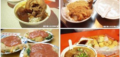 【台北】寧夏夜市 知高飯、燒麻糬冰、賴記蚵仔煎好好吃、好好逛!