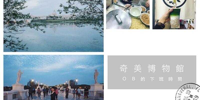 台南✿|三天兩夜必訪|奇美博物館(拍攝絕美位置大公開)、眼鏡仔炒鱔魚意麵、茶都里