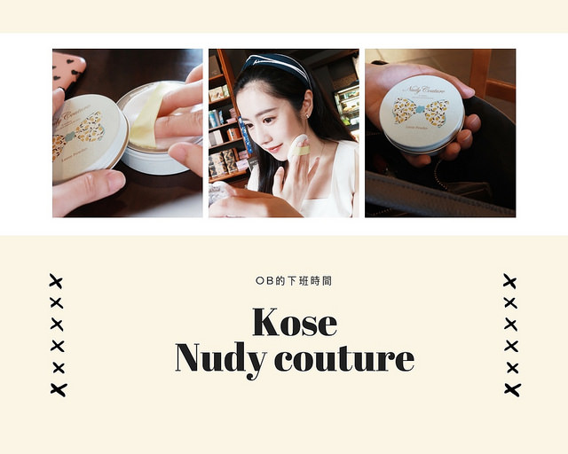 彩妝:: KOSE Nudy couture 心機小Tips!日本最夯素顏蜜粉保養型蜜粉