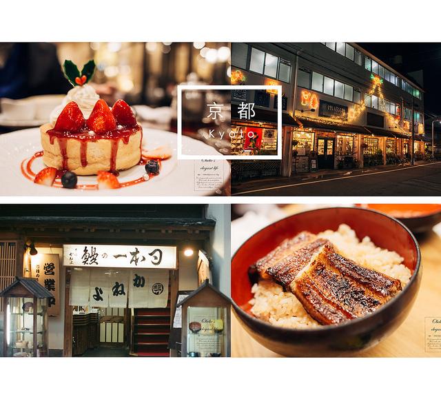 日本 ✿ 京阪奈自由行  DAY1 交通票篇+京極かねよ鰻魚飯、星乃咖啡店、惠文社