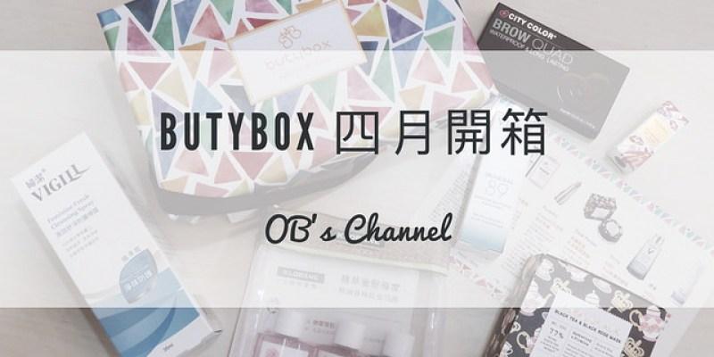 美妝保養::Butybox四月份體驗盒-換季彩妝保養