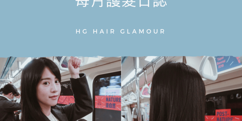 每月護髮日誌 ft.Hg hair glamour