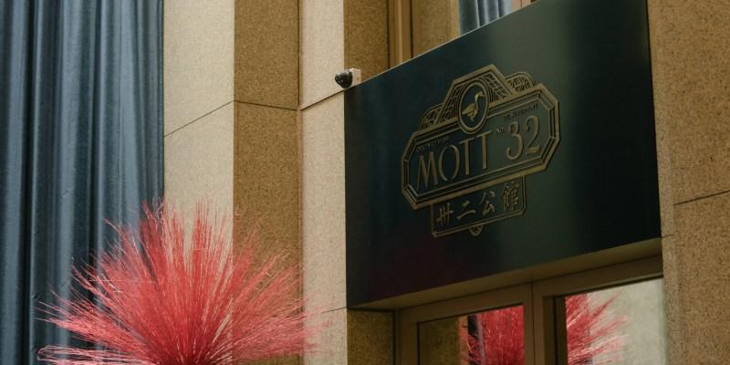 香港美食:Mott 32 卅二公館 創意奢華粵菜 (附預約指南)