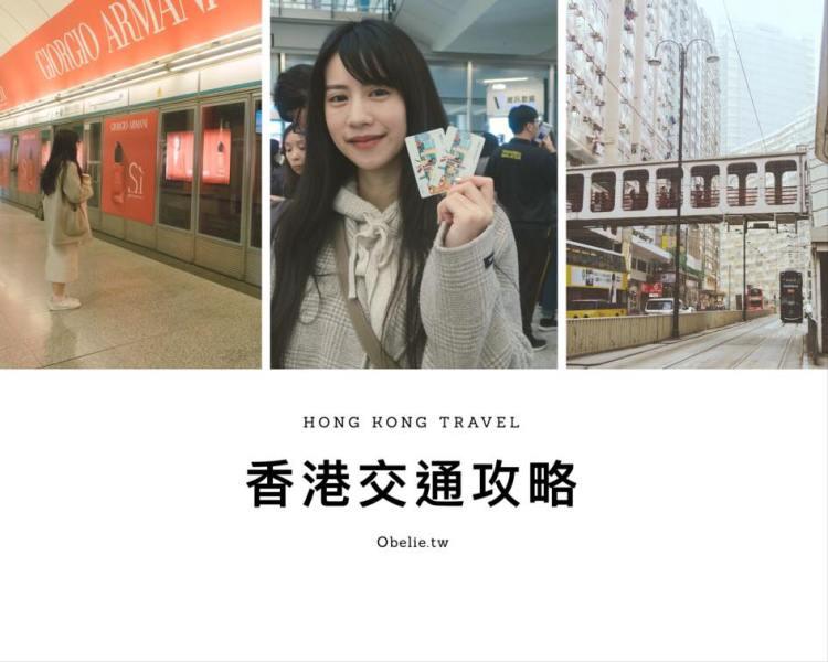 香港交通:自由行交通懶人包一次就上手 機票預定/機場快線/市區預辦登機/港鐵/叮叮車/八達通