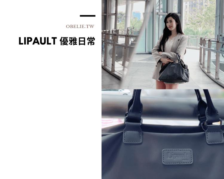 優雅日常選物:我的Lipault 保齡球包