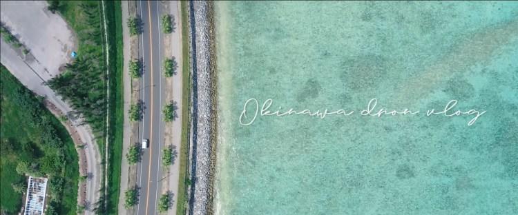 沖繩空拍 Drone Vlog#1 Okinawa