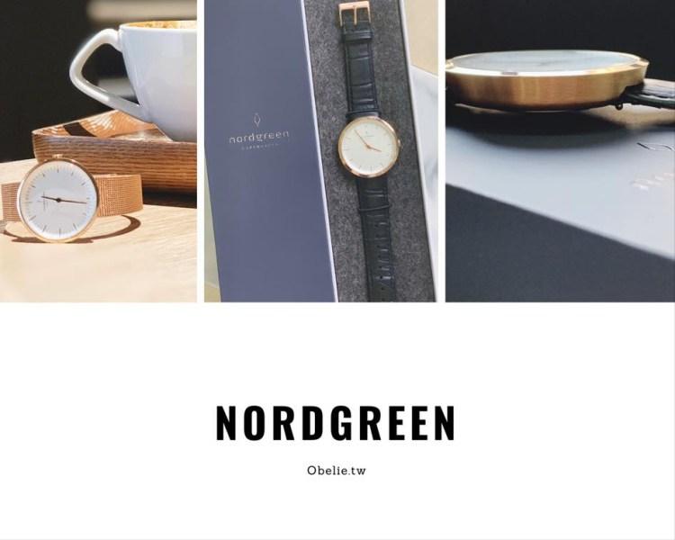 精品:來自北歐丹麥的簡約優雅 Nordgreen (文末六五折折扣碼)