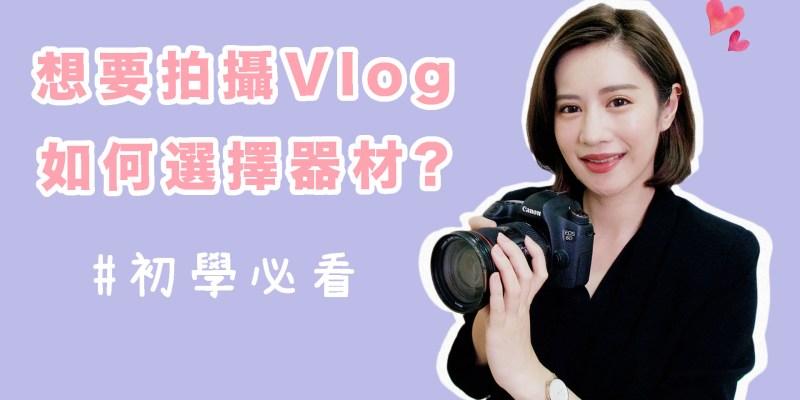 女生攝影:想要拍攝Vlog? 我是如何選擇器材