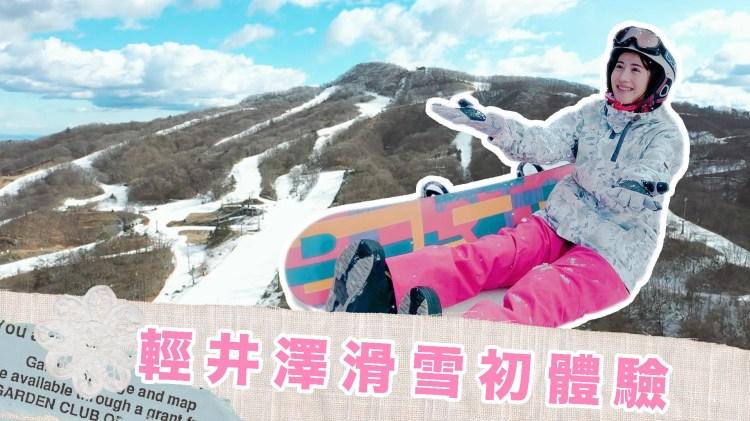 Tokyo Vlog#2 輕井澤滑雪初體驗!皇家王子飯店渡假村吃喝玩樂