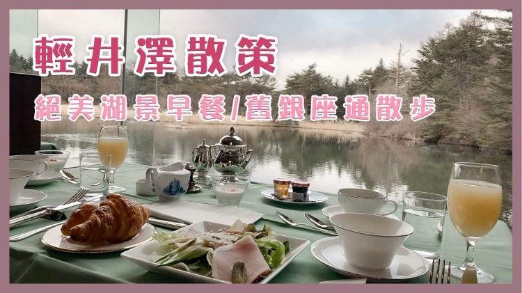 Tokyo Vlog#3 輕井澤散策 絕美湖景早餐/舊銀座通