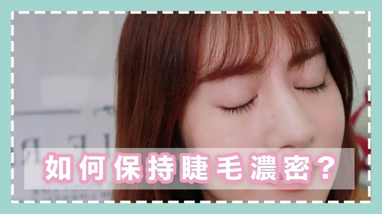 【保養】如何保持睫毛濃密? 讓眼睛更有神的小撇步 ft.台灣雅色AUCER