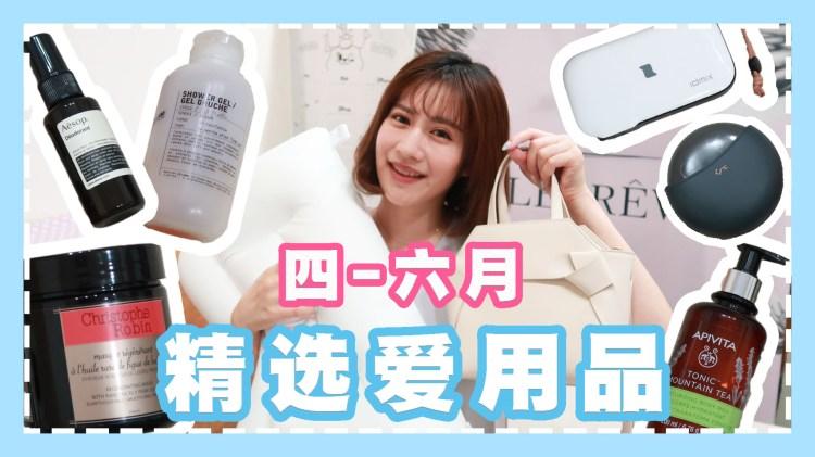 【愛用品推薦】4-6月精選好物 :鈴木太太枕頭、藍牙耳機、身體噴霧