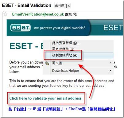 email認證信