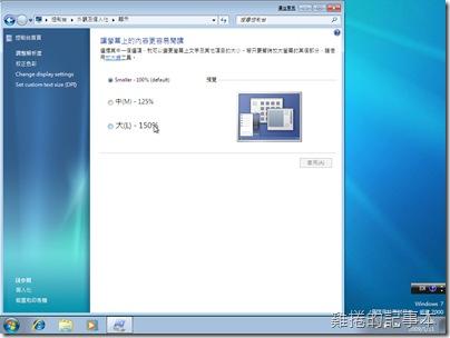 windows 7 控制台-顯示