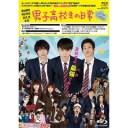 男子高校生の日常 Blu-ray グダグダ・エディション(Blu?ray Disc)