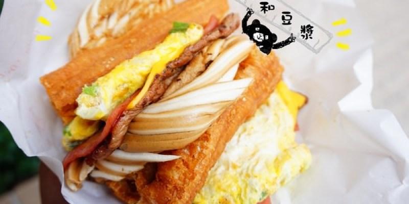 """【新北板橋早午餐】太和豆漿    海景饅頭""""高CP值大份量早午餐""""隱藏版蛋包燒餅"""