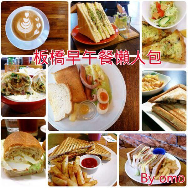 (2019.5月更新)板橋早午餐推薦~好吃不踩雷♥懶人包♥偷渡新北各區早午餐