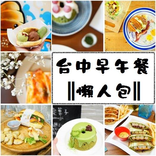 (2019.3月更新)台中早午餐推薦~好吃不採雷 ♥懶人包♥