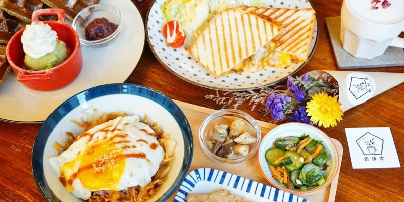 """【台北士林美食】伍伍零咖啡與餐    士林芝山站美食""""城市中的綠色咖啡館早午餐"""