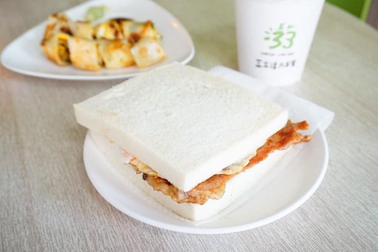 """【新北永和早午餐】三三活力早餐店 永和店    古早味燒肉蛋""""高CP值早餐"""