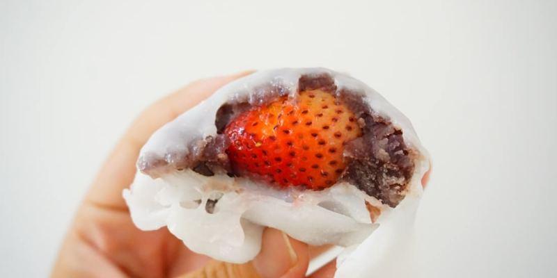"【Costco】草莓大福 || Costco期間限定美食""厚奶茶之後的新寵兒"