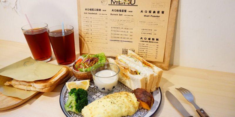 【台北松山早午餐】Gobble 大口餐廳|| 平價大份量早午餐