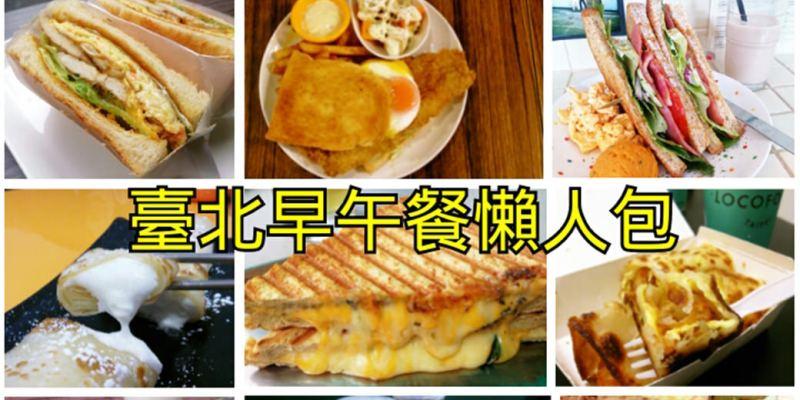 (2019.6月更新)台北早午餐推薦~好吃不採雷♥懶人包♥百間早午餐任君挑選