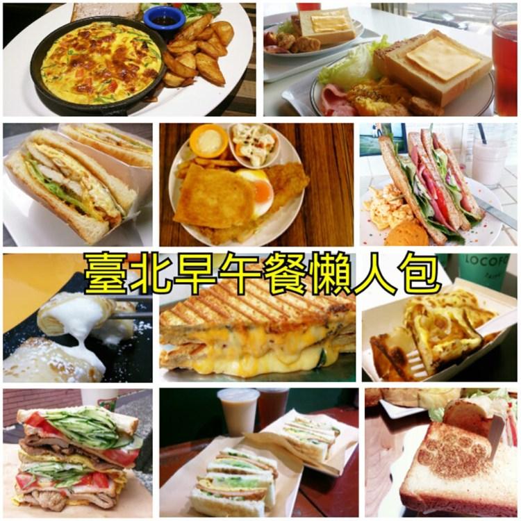 (2020.7月更新)台北早午餐推薦~好吃不採雷♥懶人包♥百間早午餐任君挑選