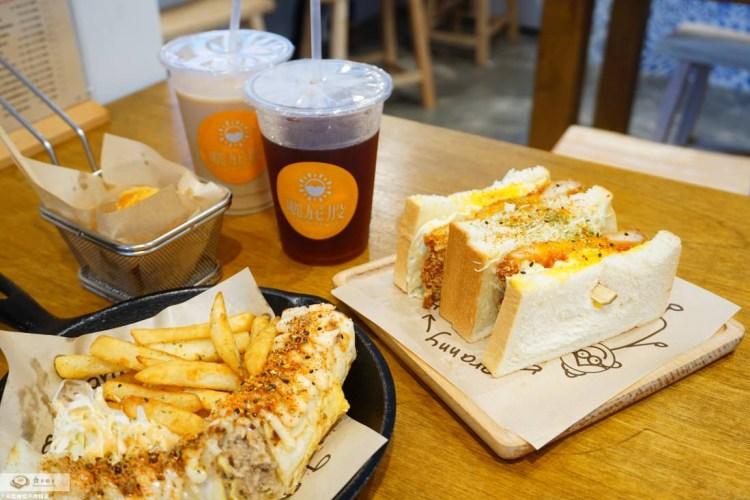 【新北蘆洲早午餐】曬屁股Lazy Bird Brunch || 明太子鮪魚爆料蛋餅