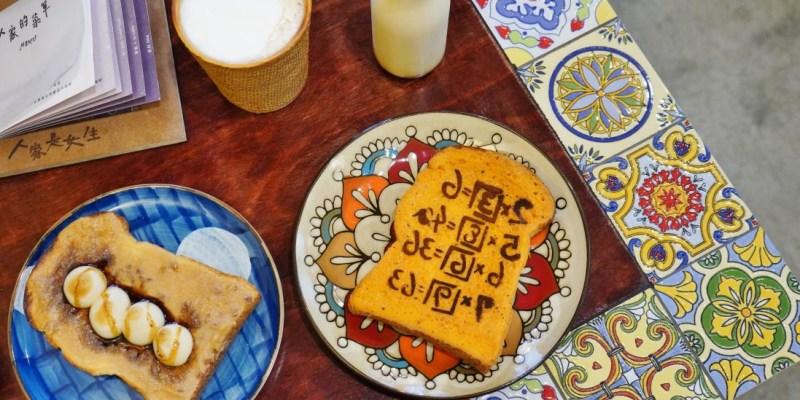 """【台中西屯區早午餐】人家是女生    朝馬轉運站""""記憶吐司""""文青風老宅早午餐"""