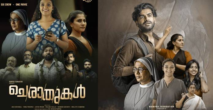 Mollywood gears up for yet another anthology titled Cheraathukal
