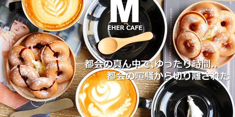 【台中咖啡】MEHER CAFE│東區:可愛迷你甜甜圈鬆餅藏在工業風咖啡館裡 中深焙風味拿鐵濃厚醇香相當推薦!柳香甜酒拿鐵成人風韻微醺好喝!(假日有兩小時內用限制)