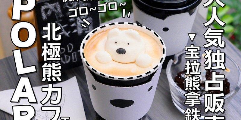 【台北咖啡美食】POLAR CAFE 忠孝東路│大安區忠孝敦化站:食尚玩家 超可愛北極熊棉花糖拿鐵超萌飲品必點!邊喝咖啡還有北極熊裝萌小眼SAY HI!店裡面到處都是北極熊玩偶裝飾 輕食跟咖啡飲料價位都不貴!(座位都有附插座充電很方便!內用或外帶座位低消為飲品或咖啡一杯)