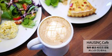 【台中散策食記】HAUSINC CAFE 忠太西路│北區:隱藏寧靜住宅區內Loft風咖啡館~來份繽紛帕尼尼或鹹派早午餐!還有半熟蜂蜜蛋糕與布朗尼甜點的午后點心時光!