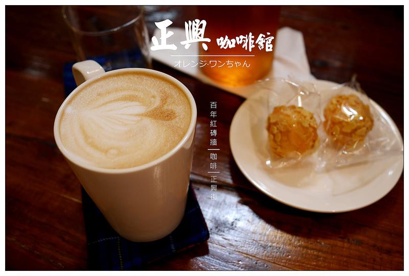 【府城漫步食記】正興咖啡館 正興街│中西區:藍色大門後邂逅百年紅磚牆~在咖啡、觀光與老屋人文之外那些關於『食的本質』