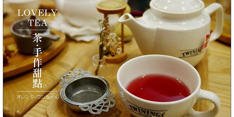 【台中散策食記】Lovely Tea  Handmade Sweets 茶‧手作甜點 博館路│西區:180元英式茶飲加甜點的划算午茶!戚風蛋糕與司康好味推薦!