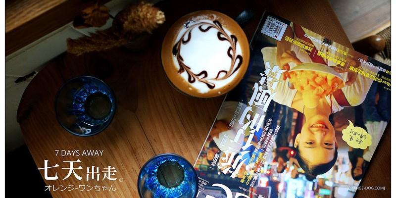 【台中散策食記】七天出走 7 DAYS AWAY Cafe+B&B(寵物友善店)│東區:隱身富台眷村的老宅咖啡旅店~喝咖啡配眷村大水餃