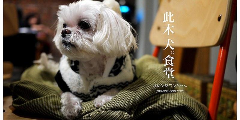 【府城漫步食記】此木犬食堂(寵物餐廳)│中西區:專屬毛小孩熱炒串燒店~還有狗狗壽司與肉丸子!