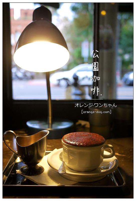 【台北慢步食記】公園咖啡Le Park Cafe│南京東路站:老公寓來杯醇香咖啡~音樂古貨藝文風飄香
