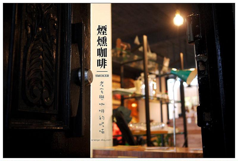 【台中散策食記】煙燻咖啡SMOKER‧N訪│勤美商圈:老屋與咖啡的對話~日式薑燒豬肉堡元氣美味