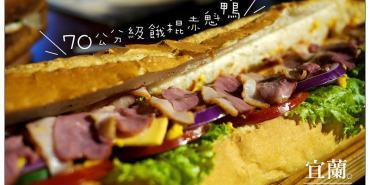 【宜蘭冬山茶米節】窯烤山寨村│蘭陽新景點:70公分級餓棍櫻桃鴨潛艇堡與20人巨大怪物漢堡