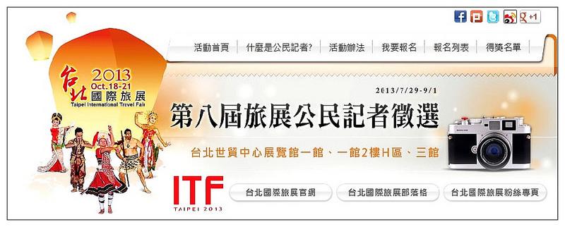 【榮譽】2013第八屆ITF台北國際旅展公民記者入選!無名小站代表!