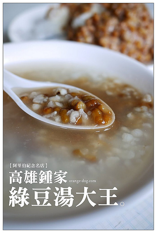 【高雄踢踏食記】鍾家綠豆湯大王:看黃色小鴨也要消暑~大人氣四十年甜湯