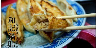【府城漫步食記】和記鍋貼‧蒸餃:一吃成主顧~十多年不變的平實美味小食