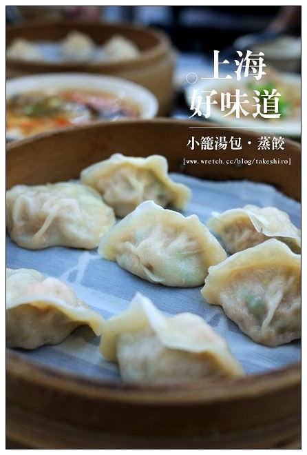 【府城漫步食記】上海好味道小籠湯包:假日用餐大排隊~記憶美味不變價位漲好多