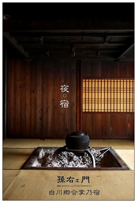【日本-歧阜】孫右ェ門‧白川鄉夜宿:隱世文化遺產~280年合掌造木屋的古樸體驗